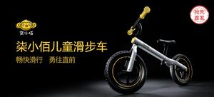 【轻众测】700Kids 柒小佰 B1 儿童滑步车