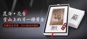【轻众测】尼雅 昆仑雪菊(2012臻藏版)