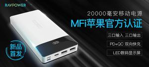 【轻众测】RAVPOWER MFI苹果官方?#29616;?#31227;动电源