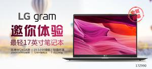 LG gram 17Z990超大屏轻薄笔记本
