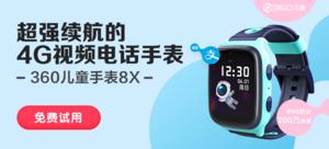 【轻众测】360儿童手表 8x