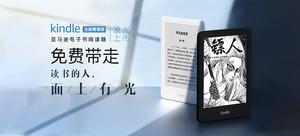 Kindle 电子书阅读器 青春版