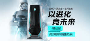雷神(ThundeRobot)911黑武士Ⅱ 游戏主机
