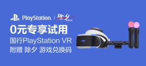 国行 PlayStation VR+?#20923;?#22805;?#26680;?#40060;玉佩》专享体验
