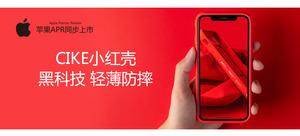【轻众测】cike wings小红壳 轻薄?#28010;?#22771;(仅iPhone X/XS)