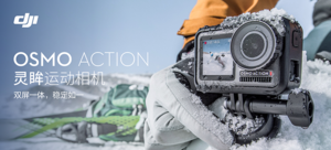 DJI大疆创新 Osmo Action 灵眸运动相机