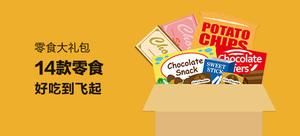 【吃货日】零食大礼包 14款零食  好吃到飞起