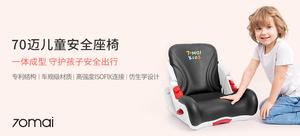 70迈 儿童安全座椅