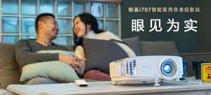 明基 i707 智能家用色准投影仪
