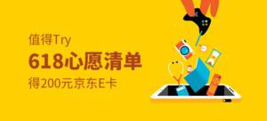 618奖学金:得200元京东E卡——618心愿清单