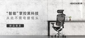 黑白调Hbada 人体工学电脑椅