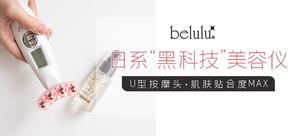belulu calssy rebirth 美容仪