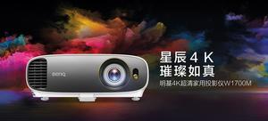 明基 W1700M超高清4K色准家用投影仪