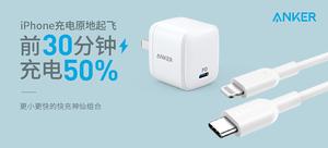 【轻众测】Anker GaN单口快充充电头+ C to Lightning充电线 快充套装