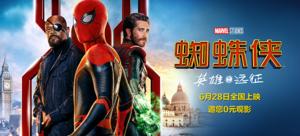 【值影快报】今夏必看大片来了!《蜘蛛侠:英雄远征》6月28日全国磅礴上映