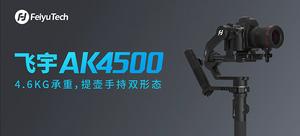 飞宇稳定器 AK4500 专业相机稳定器