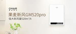 果麦 GM520 壁挂式新风机