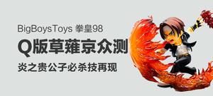 BigBoysToys 拳皇 草薙京 手辦