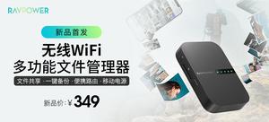 【轻众测】RAVPOWER RP-WD009 无线wifi·多功能文件管理器