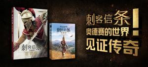 【鉴书团】《刺客信条:奥德赛》官方小说及设定集