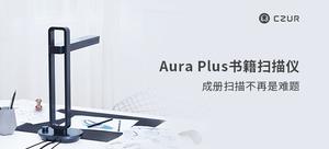 成者(CZUR) Aura Plus旗舰书籍扫描仪