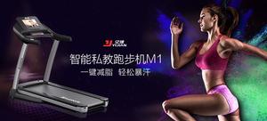 亿健 亿健智能跑步机M1 跑步机