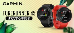 Garmin Forerunner 45 GPS 跑步训练腕表