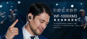 【值首测】Sony/索尼 WF-1000XM3 真无线蓝牙双耳 降噪耳机