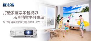 爱普生CH-TW610轻松易用家庭影院投影机(含爱奇艺电视果)套装