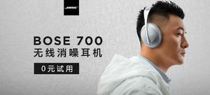 【值首测】 Bose 700 无线消噪耳机