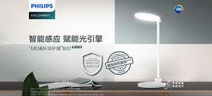 【轻众测】飞利浦 轩湃 LED读写作业台灯