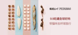 【有品众筹·轻众测】佩妮6+1 宠物冻干