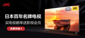 JVC LT-55MCS780智能电视