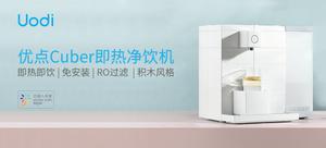 【有品眾籌】Uodi 優點 Cuber 智能即熱凈飲機