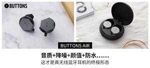 BUTTONS AIR 耀石/耀鏡 真無線藍牙耳機(隨機發貨)