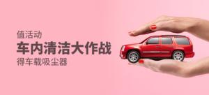 【值活动】参与#车内清洁大作战#征文 得车载吸尘器
