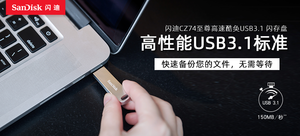 【轻众测】SanDisk?#24651;螩Z74至尊高速酷奂USB 3.1?#38142;?#30424; 金属U盘128G