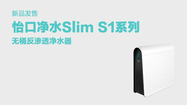 ECOWATER 怡口净水 Slim S1系列 无桶反渗透净水器