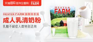 【輕眾測】赫斯特農場? 乳清粉固體飲料