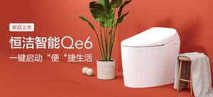恒洁(HEGII) Qe6智能马桶一体机