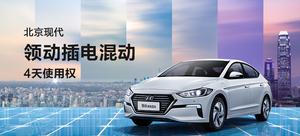 北京现代 领动插电混动4天使用权