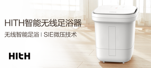 【有品眾籌】HITH ZMZ-Q2 智能無線足浴器