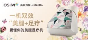 OSIM傲胜 OS-373 uStiletto高跟妹妹