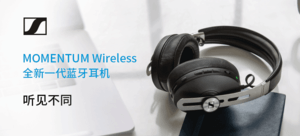 Sennheiser森海塞爾 MOMENTUM Wireless