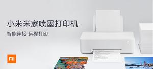 【新品首发】小米 米家喷墨打印机