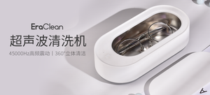 【輕眾測】EraClean艾瑞克林 GW01超聲波清洗機