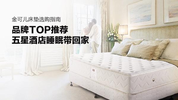 金可儿床垫怎么???附TOP款床垫推荐