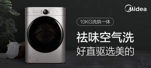 美的 全自动滚筒10公斤洗烘干一体机 智能洗衣机