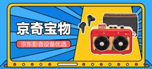【京奇宝物】京东影音设备优选