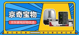 【京奇宝物】京东游戏装备优选